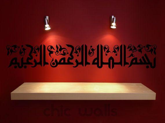 Arabic Bismillah Rahman Rahim Calligraphy by ChicWallsDesign, $18.00