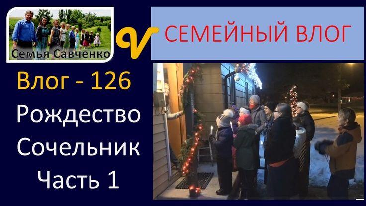 Рождество Сочельник Влог 126 Пение, ужин многодетная семья Савченко