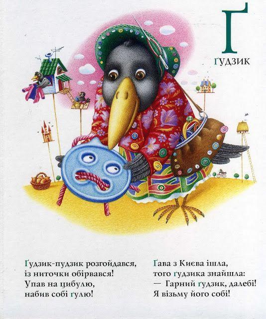 bykova: «Абетка» видавництва «А-БА-БА-ГА-ЛА-МА-ГА» (літери А - Д)