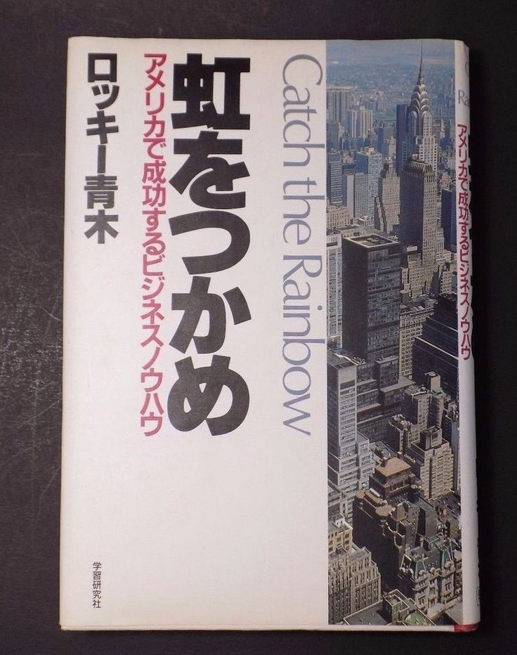 Rocky Aoki Signed Hardcover Book Catch The Rainbow Seize Hiroaki 虹をつかむ