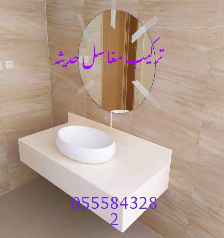 مغاسل حمامات الرياض Home Decor Decor