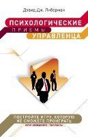 Либерман Д.Дж. - Психологические приемы управленца - Библиотека книг о бизнесе, скачать книги бесплатно