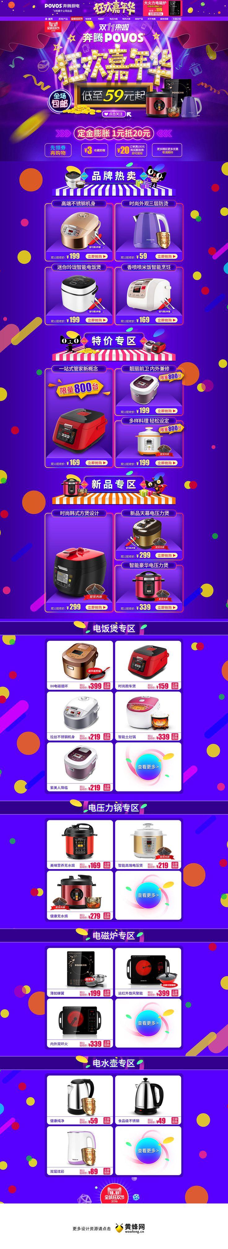 奔腾电器家电3C数码家用电器天猫双11预售双十一预售首页页面设计 更多设计资源尽在黄蜂网http://woofeng.cn/