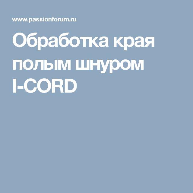 Обработка края полым шнуром I-CORD