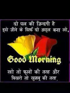Good morning image hindi full hd