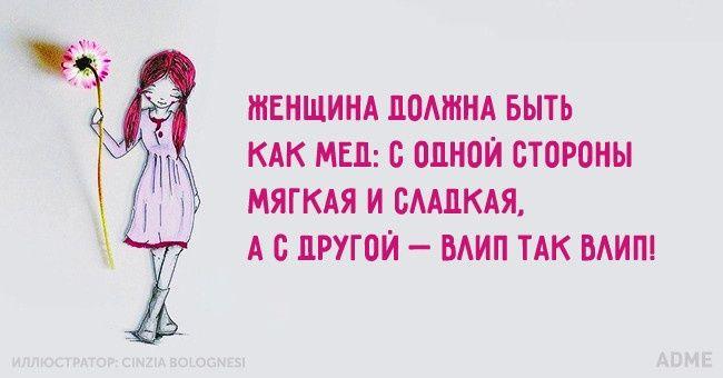 http://www.adme.ru/svoboda-narodnoe-tvorchestvo/20-otkrytok-o-silnyh-zhenschinah-990810/