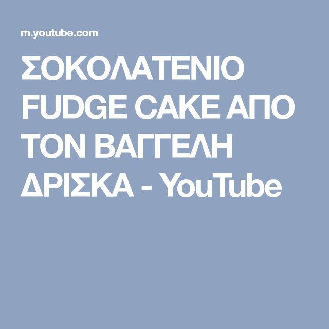 ΣΟΚΟΛΑΤΕΝΙΟ FUDGE CAKE ΑΠΟ ΤΟΝ ΒΑΓΓΕΛΗ ΔΡΙΣΚΑ - YouTube