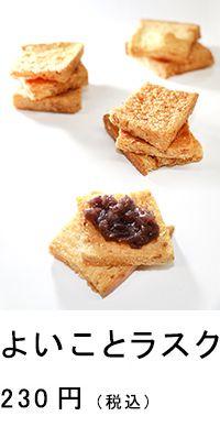 名古屋のおいしい食パン専門店 よいことパン小麦粉(北海道産)、  砂糖(てんさい糖)、  食用ごま油、玄米、本みりん、  モルトエキス(大麦、とうもろこし)、  パン酵母、食塩(シママース)  (一部に小麦・ごまを含む)