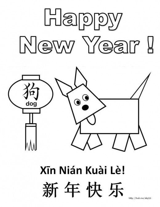 Happy New Year in Chinese coloring page -- love that it has lots of simple shapes  xin nian kuai le  Chinese characters, too    coloring sheets for kids, crafts for children for Spring Festival, Lunar New Year  Year of the dog, dogs