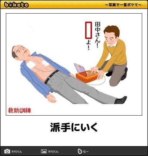 ボケてま-bokete傑作選-