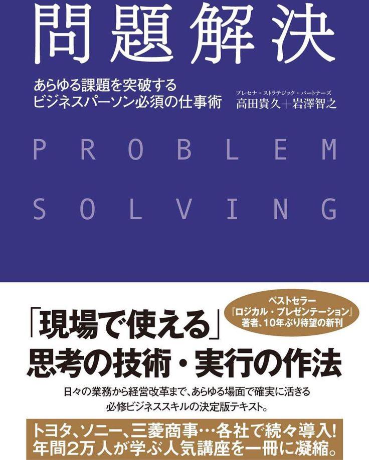 問題解決  あらゆる課題を突破する ビジネスパーソン必須の仕事術高田貴久 (著) 岩澤智之 (著) 読了 . 問題解決だけでなく課題設定や標準化組織への浸透までをわかりやすく解説していますビジネスでにおいて広い意味での問題解決を小説仕立てでかりやすく解説している本ですおすすめの本です . ビジネスパートナーとこのノウハウを共有すると仕事がスムーズに進みそう . #本 #読書 #ビジネス書 #book #reading #読了 #本好きな人と繋がりたい #本好き #問題解決 #高田貴久 #岩澤智之