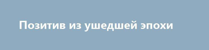 Позитив из ушедшей эпохи http://kleinburd.ru/news/pozitiv-iz-ushedshej-epoxi/  Этот сборник фотографий из нашего прошлого, из СССР. Просто теплые воспоминания. Современным детям не понять… 1962 год, матч чемпионата мира в Чили, СССР — Уругвай Наши девчонки в этих нарядах были восхитительны! И пуговку не забыть ))) паровоз тяжелый был, а вагоны легкие — пластиковые. И на скорости частенько сходили с рельсов. Первая страница Букваря […]