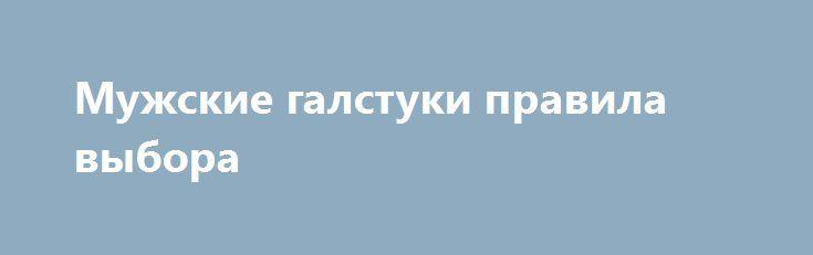 Мужские галстуки правила выбора http://studio-didier.com/muzhskie-galstuki-pravila-vybora/  Галстук для мужчины, это важнейшая часть всего образа. Не только в современном обществе, но и много лет назад, сильный пол отдавал большое значение выбору именно этого аксессуара. Галстук может быть надет в разное время и на различные мероприятия. Он подходит для ношения на работу или для частных встреч, для проведения переговоров и для торжественных случаев. […]