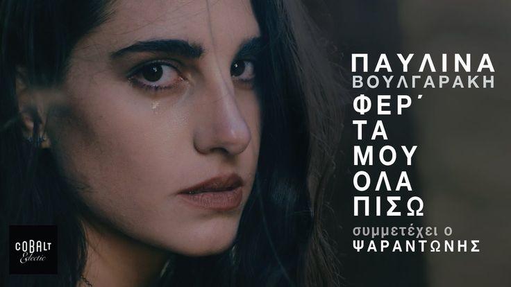 Παυλίνα Βουλγαράκη - Φέρ'τα Μου Όλα Πίσω (συμμετέχει ο Ψαραντώνης) - Official Video Clip - YouTube