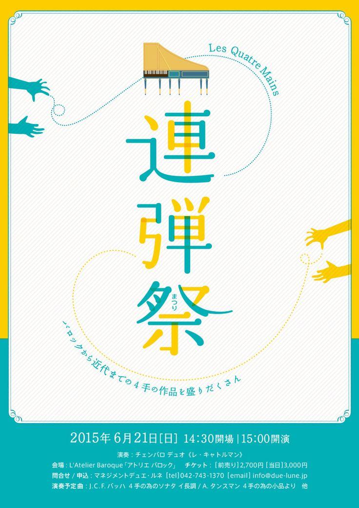 レキャトルマン連弾祭チラシ - Erika Ito