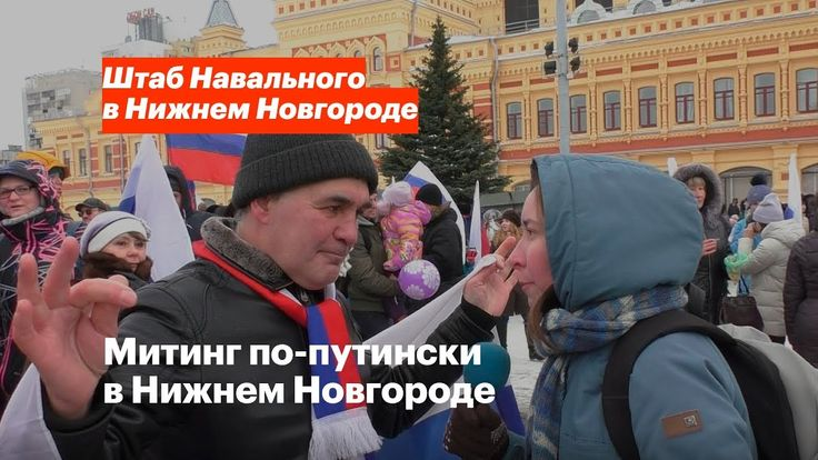 Путинский митинг в Нижнем Новгороде
