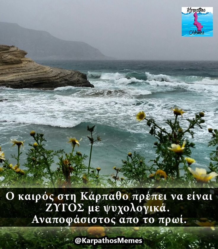 #karpathos #memes #quotes #greek #greekquote #karpathosmemes #weather #waves #daisy #ammopi #rain #day