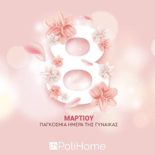 Χρόνια πολλά σε όλες τις γυναίκες από την Polihome.