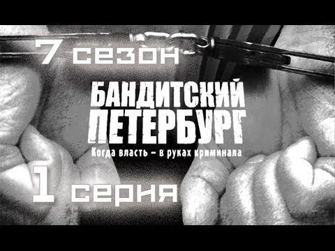 Бандитский Петербург 1 серия 7 сезон (Передел) криминальный сериал HD
