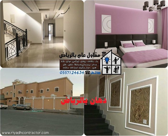 دهان بالرياض 0557124634 Home Decor Decals Home Decor Home