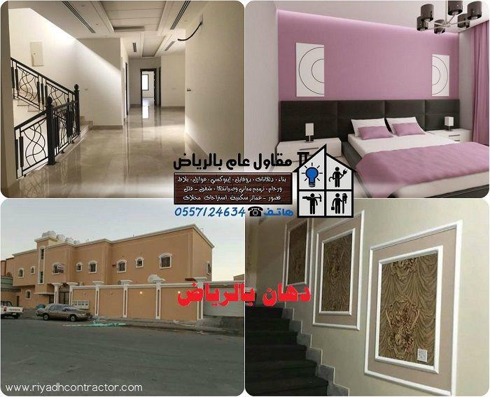 دهان بالرياض 0557124634 Home Decor Decals Home Decor Home
