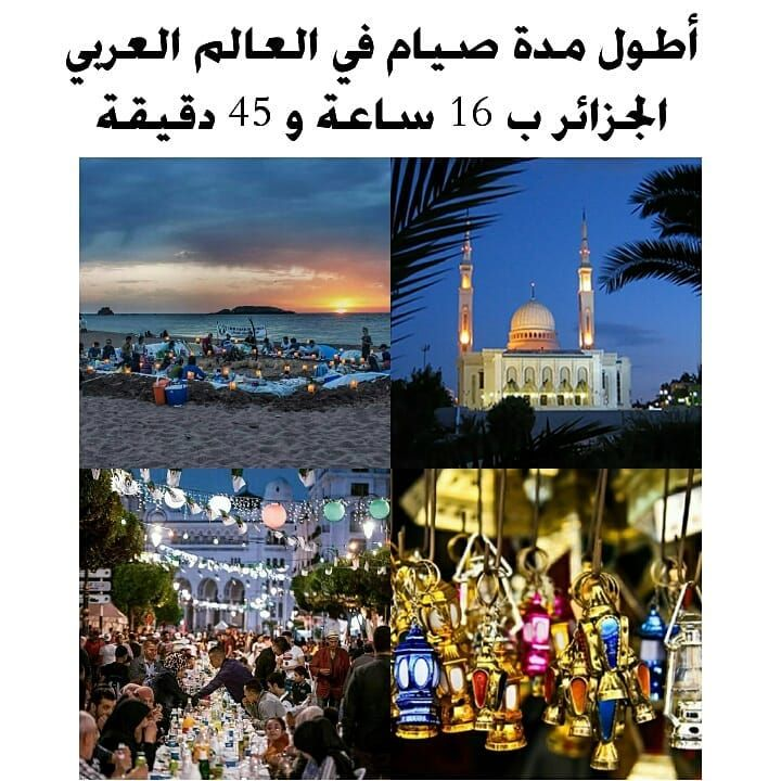 اللهم بلغنا رمضان لا فاقدين ولا مفقودين ترتيب الدول العربية الأخرى حسب العاصمات الجزائر 16 ساعة و45 دقيقة تونس 16 ساعة و33 د Landmarks Taj Mahal Building