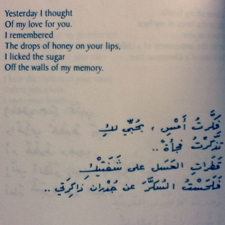 Pictures of Love Poems In Arabic With English Translation