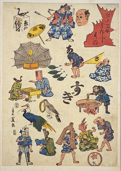 Edo Meisyo Hanji-mono, by Utagawa Shigenobu (19th century).