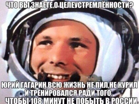 #Joke #Russia #Gagarin #анекдот #Гагарин What do you know about determination? Gagarin didn't drink nor smoke and was training for his whole life, just for the joy of not being in Russia for 108 minutes.