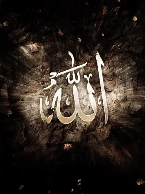 Beautiful Allah Calligraphy