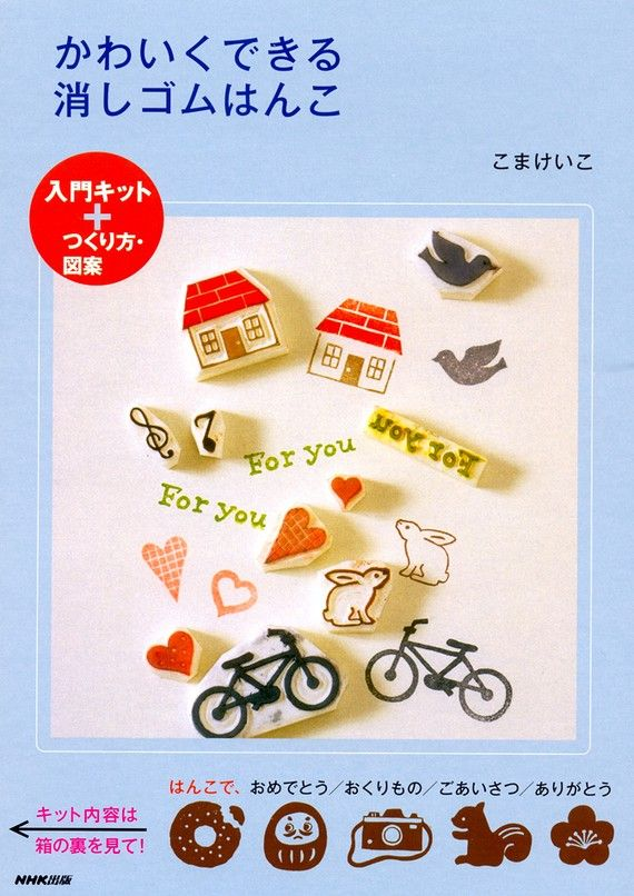 rubber stamping Japanese book