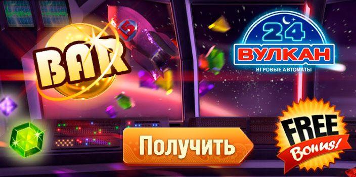 Вулкан игровые аппараты с бонусом при регистрации выставки игрового казино