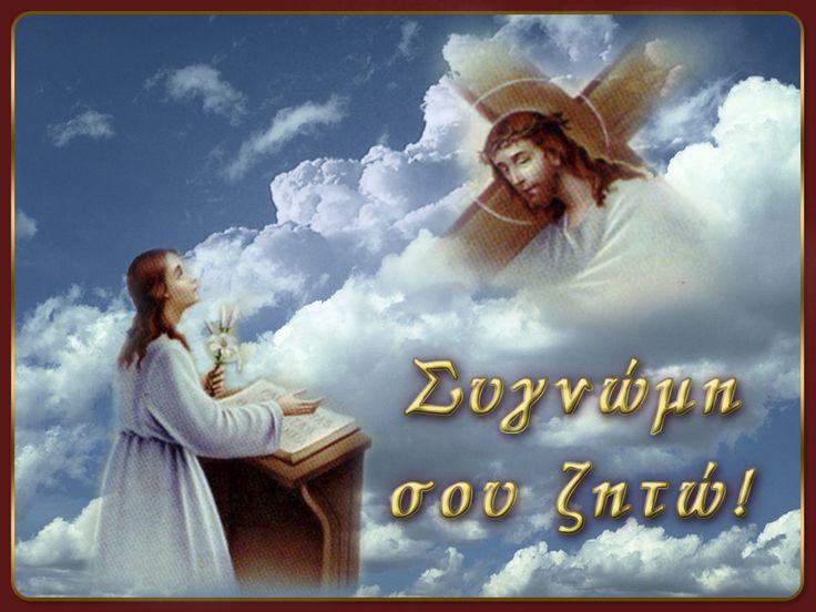 ~ΑΝΘΟΛΟΓΙΟ~ Χριστιανικών Μηνυμάτων!: ΖΗΤΑ ΣΥΓΝΩΜΗ!