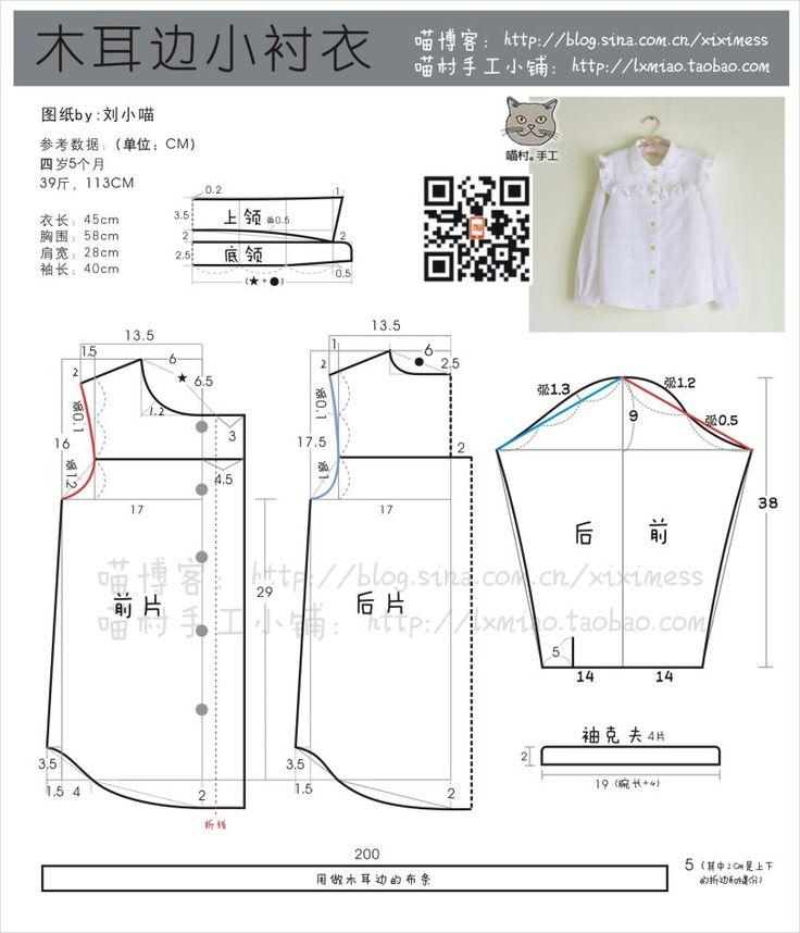 【刘小喵手工】四月天的木耳边小衬衣(附图纸)_喵村手工_新浪博客