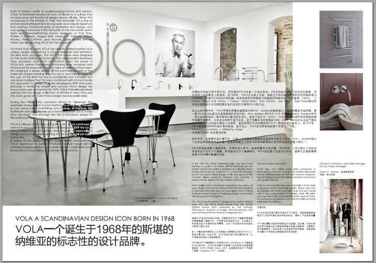 VOLA showroom opening in Shanghai on November 8 & 9 On November 8th and 9th the grand opening of Design Republic and the opening of our VOLA flagship showroom in Shanghai took place.