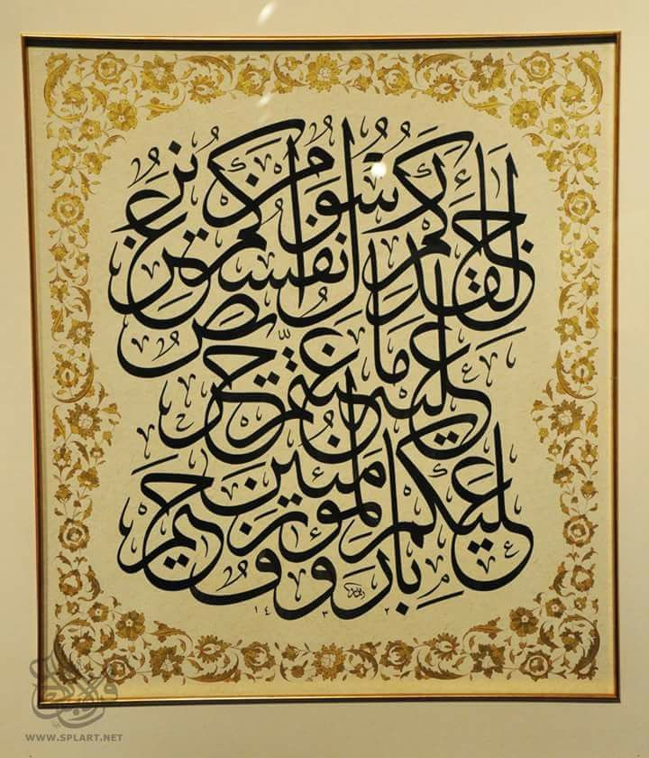 17 best images about arabic calligraphy on for Al arabi decoration