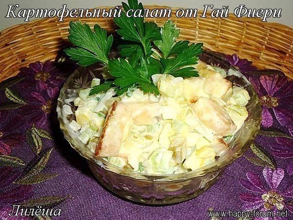 Картофельный салат от Гай Фиери (Smokin potato salad) 4-5 крупных картофелин 2 ч.л. копченой паприки (можно пропустить или заменить обычной паприкой) 1 чашка мелкопорезанного сельдерея (стебли) 0,5 красной луковицы (заменила на шаллот), мелко порезать 1 ст.л. мелкопорезанной кинзы (нелюбители могут заменить на петрушку) 0,5 чашки майонеза 0,5 чашки сметаны (заменила йогуртом) 1 ч. л. горчицы 2 ч. л. порезанных каперсов (заменила соленым огурчиком) соль и перец по вкусу
