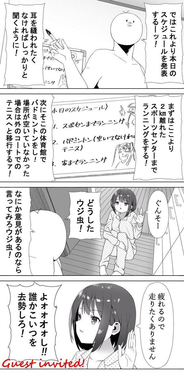 わけぎラテ Wakegi9315 さんの漫画 106作目 ツイコミ 仮