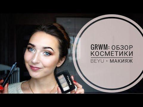 GRWM: Обзор косметики BeYu/Быстрый ежедневный макияж /собирайся со мной/...
