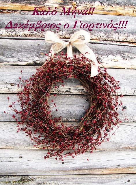 mykonos ticker: Καλό Μήνα!! Δεκέμβριος ο Γιορτινός!!!