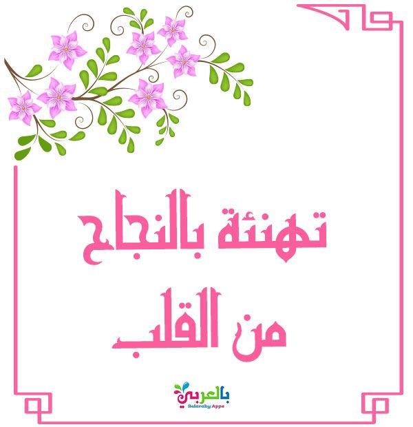 اجمل بطاقات تهنئة بالنجاح والتفوق عبارات النجاح والتفوق بالعربي نتعلم Home Decor Decals Home Decor Decor