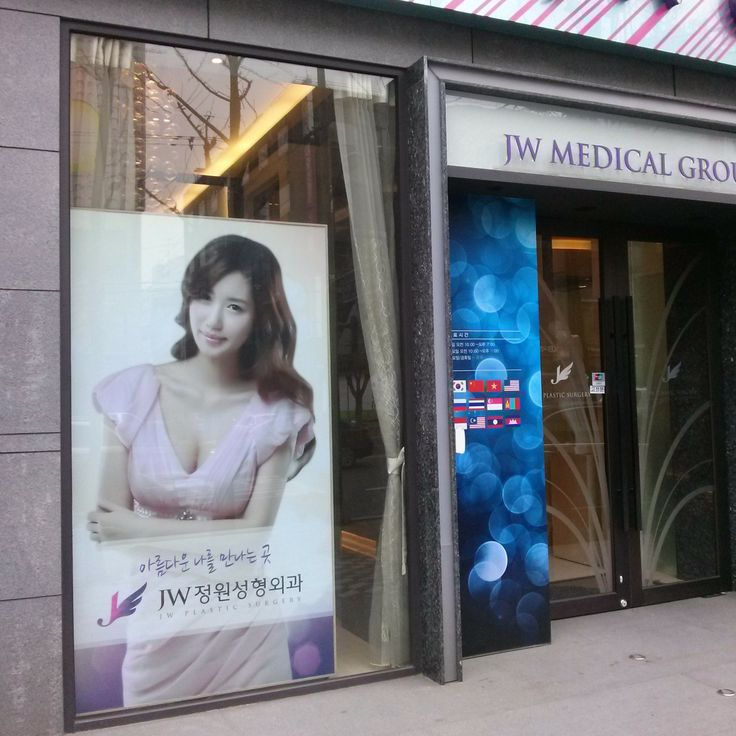 JW Plastic Surgery Korea has launched new design at first floor. It is very bright and shiny. There are JW medical team members and famous model pictures. You can see JW easily in Apgujeong, Gangnam now!