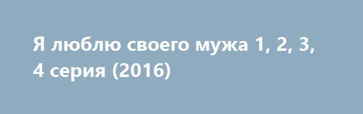 Я люблю своего мужа 1, 2, 3, 4 серия (2016) http://kinofak.net/publ/melodrama/ja_ljublju_svoego_muzha_1_2_3_4_serija_2016_hd_3/8-1-0-4813  По мнению Сергея, после 15 лет совместной жизни в браке со своей супругой Ольгой, ему известно про нее все. Женщина отличная хозяйка, примерная мать. Но по прошествии стольких лет она уже стала просто скучна Сергею, он знает про нее абсолютно все. Чтобы как то развлечься, Сергей завел страничку на сайте знакомств, у него завязался роман с девушкой Эммой…