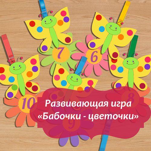 Игра учим цвета с ребенком, обучающие карточки для детей как выучить цвета, дидактические игры для детей дошкольного возраста скачать бесплатно распечатать