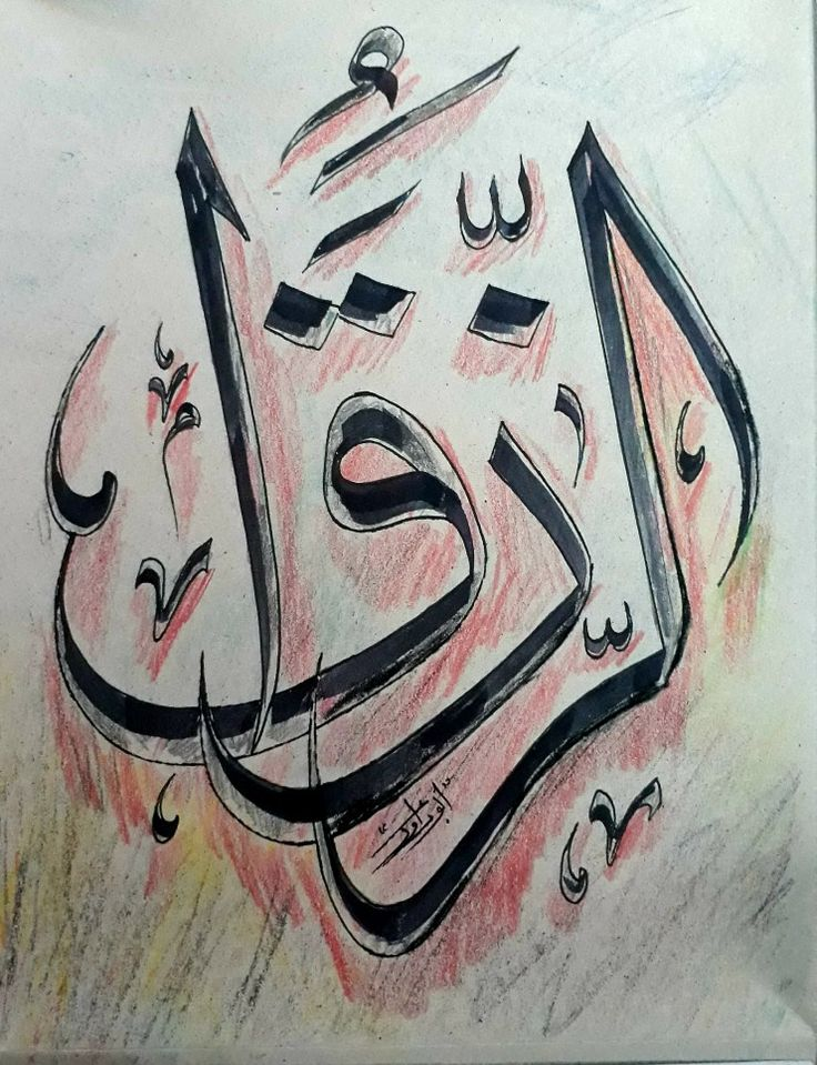 Pin by safdar majeed on Islamic Calligraphy in 2019