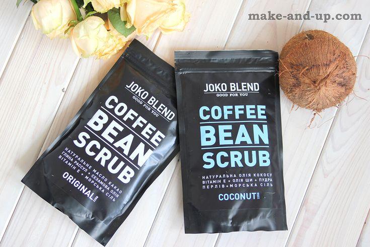 Кофейные скрабы для тела от Joko Blend — полезно, ароматно, натурально
