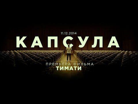 Скачать фильм «Тимати - Капсула» смотреть онлайн бесплатно