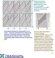 Термины ручного вязания Передняя стенка петли - вертикальная часть петли, расположенная перед спицей (её правая долька). http://club.osinka.ru/viewtopic.php?p=1107230#1107230 Задняя стенка петли— ве …