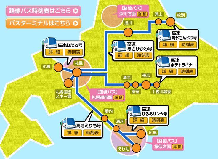 街から街へ、ダイレクトアクセス。ジェイ・アール北海道バスは安全・快適なバスの旅を提供致します。