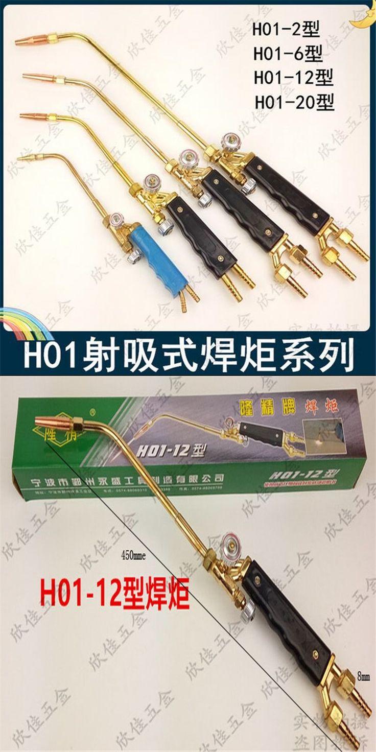 H01-12 oxy-acetylene oxy-propane welding torch cutting torch oxygen gas